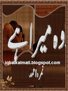 Woh Mera Hai Urdu Novel by Nimra Ahmed