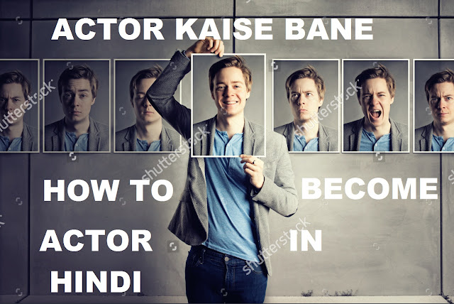 Actor Kaise Bane - How To Become A Actor In Hindi
