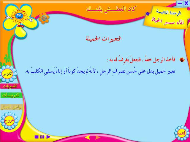 الأسطوانة النادرة في تعلم اللغة العربية روعة مفيدة ومجانية 44