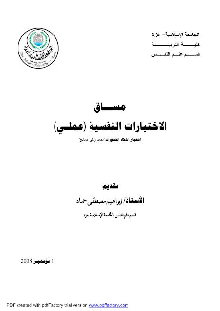 تحميل كتاب مساق الاختبارات النفسية ( عملي ) pdf