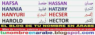traductor de nombres en arabe: HASSAN, HATZIRY, HECSER, HECTOR