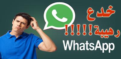 حيل و خدع جديدة ورائعة يمكنك القيام بها على الواتساب | ارسال رسائل فارغة - إنشاء مراسلات وهمية بأسماء أصدقائك