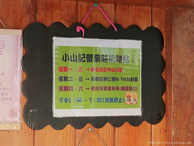 IMG 0840 - 台中霧峰│小山記日式方塊燒。你有吃過正方形的紅豆餅嗎?一週只有兩天在台中,還有季節限定的草莓口味唷!