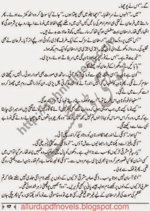 Free Urdu Digests: Ulfat e abar e baran by Yasmeen Nishat