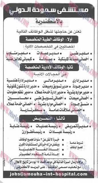 اعلان وظائف مستشفى سموحة الدولى بالاسكندرية 2016