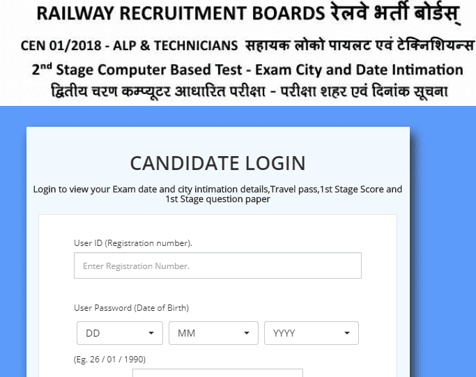 RRB ALP 2nd Shift Exam 2018 - Check Exam date, city