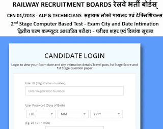 RRB ALP Technician 2nd Shift Exam 2018 - Check Exam date, city and 1st stage score card
