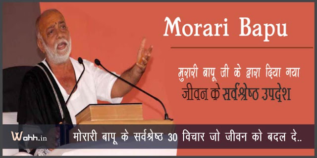 Morari-Bapu-30-Quotes-Thought-In-Hindi