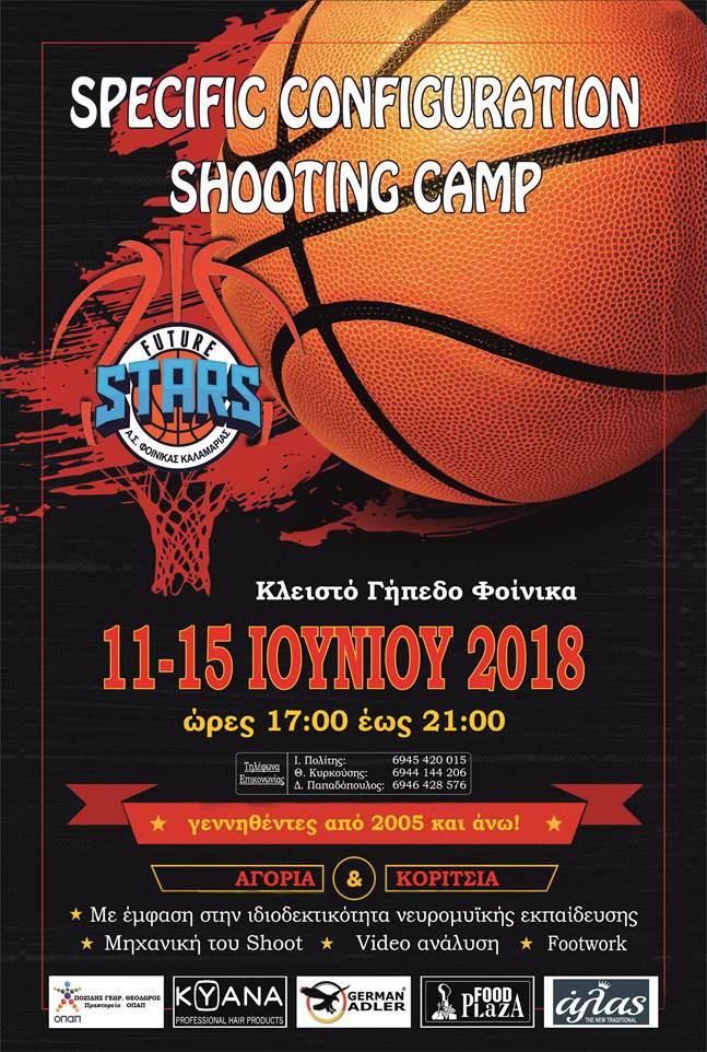 Specific Configuration Shooting Camp από τους Future Stars του Φοίνικα Καλαμαριάς-Οι προπονητές, οι παροχές, το πρόγραμμα, η δήλωση και το κόστος συμμετοχής
