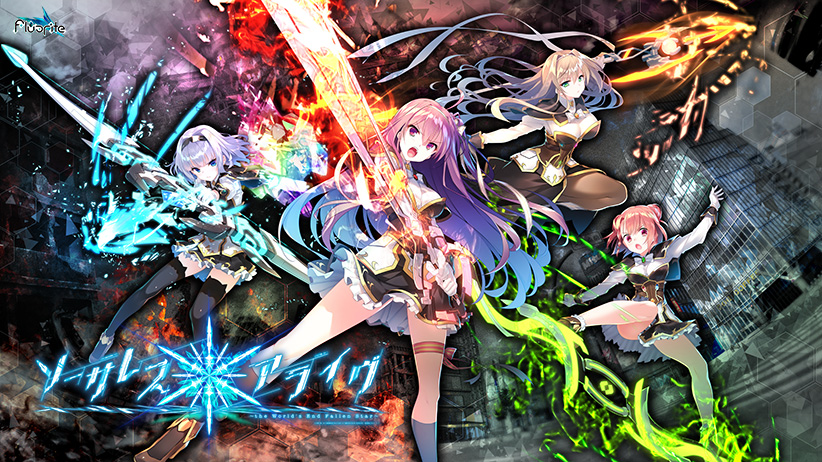[Raw][2019][Fluorite] Sorceress*Alive! ~the World's End Fallen Star~ [18+][+OST & Drama CD]