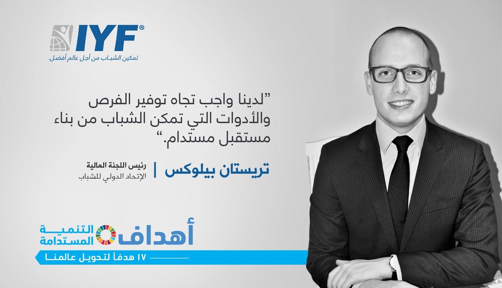 تريستان بيلوكس، رئيس اللجنة المالية - الإتحاد الدولي للشباب