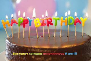 Биткоину сегодня исполнилось 9 лет!!!