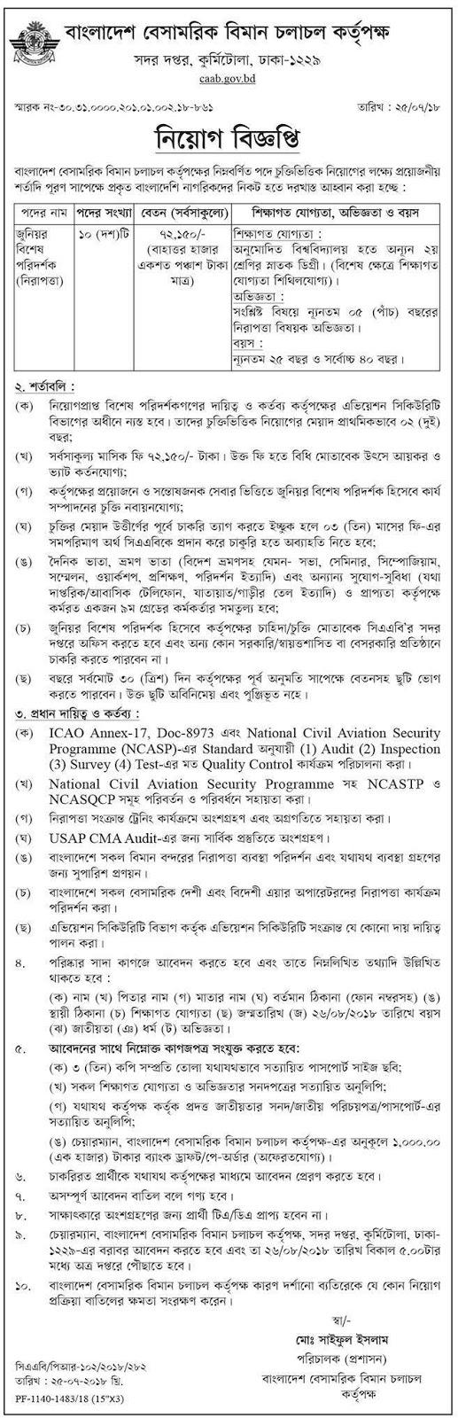 Civil Aviation Authority of Bangladesh Caab Job Circular 2018