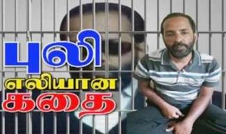Puli Eliyaana Kathai | Sathiyam Tv News