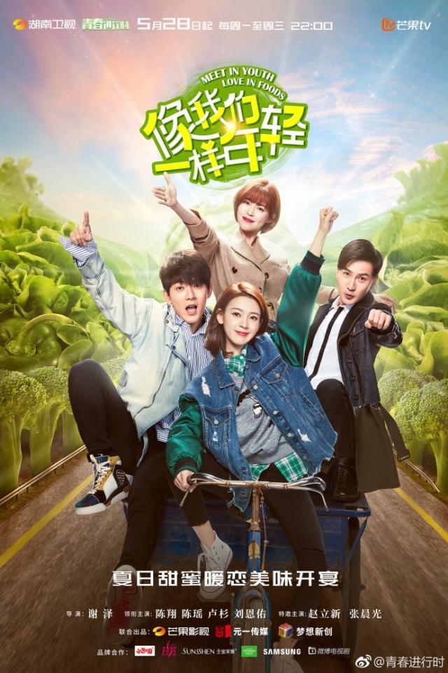 Xem Phim Trẻ Như Chúng Ta 2018