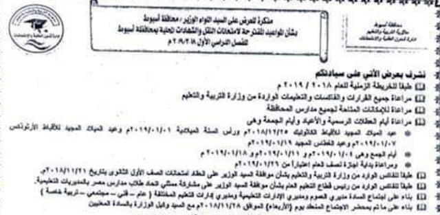 محافظة اسيوط : جدول مواعيد امتحانات الفصل الدراسي الأول 2019