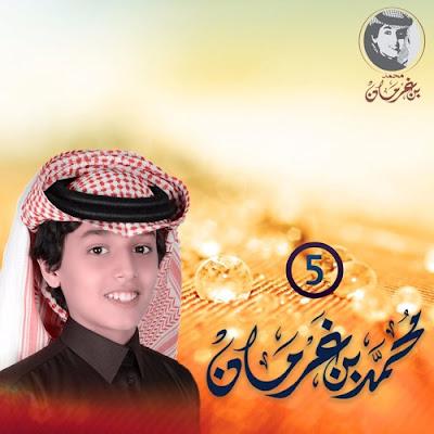 ألبوم محمد بن غرمان الاصدار ( 5 )