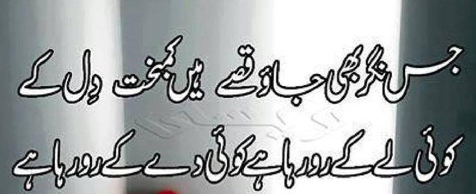 Sad Poetry | Urdu Sad Poetry | Very Sad Poetry | Dard Bhari Shayari