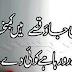 Sad Poetry | Urdu Sad Poetry | Very Sad Poetry | Dard Bhari Shayari In Hindi | Urdu Poetry World