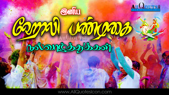 Holi-Wishes-In-Tamil-Whatsapp-Pictures-Holi-HD-Wallpapers-for-facebook-Holi-Festival-Wallpapers-Holi-Information-Best-Images-free