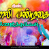 Best Ever Holi SMS in Tamil Language HD Wallpapers Happy Holi Wishes Pictures