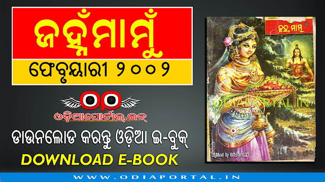 Janhamamu (ଜହ୍ନମାମୁଁ) - 2002 (February) Issue Odia eMagazine - Download e-Book (HQ PDF)