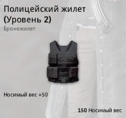 Полицейский жилет 2 уровня(Police Vest Level 2)