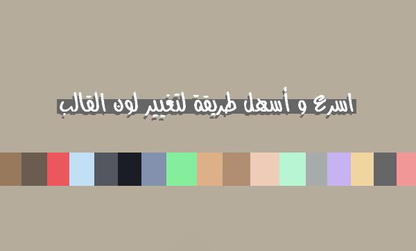 اسرع و أسهل طريقة لتغيير لون القالب