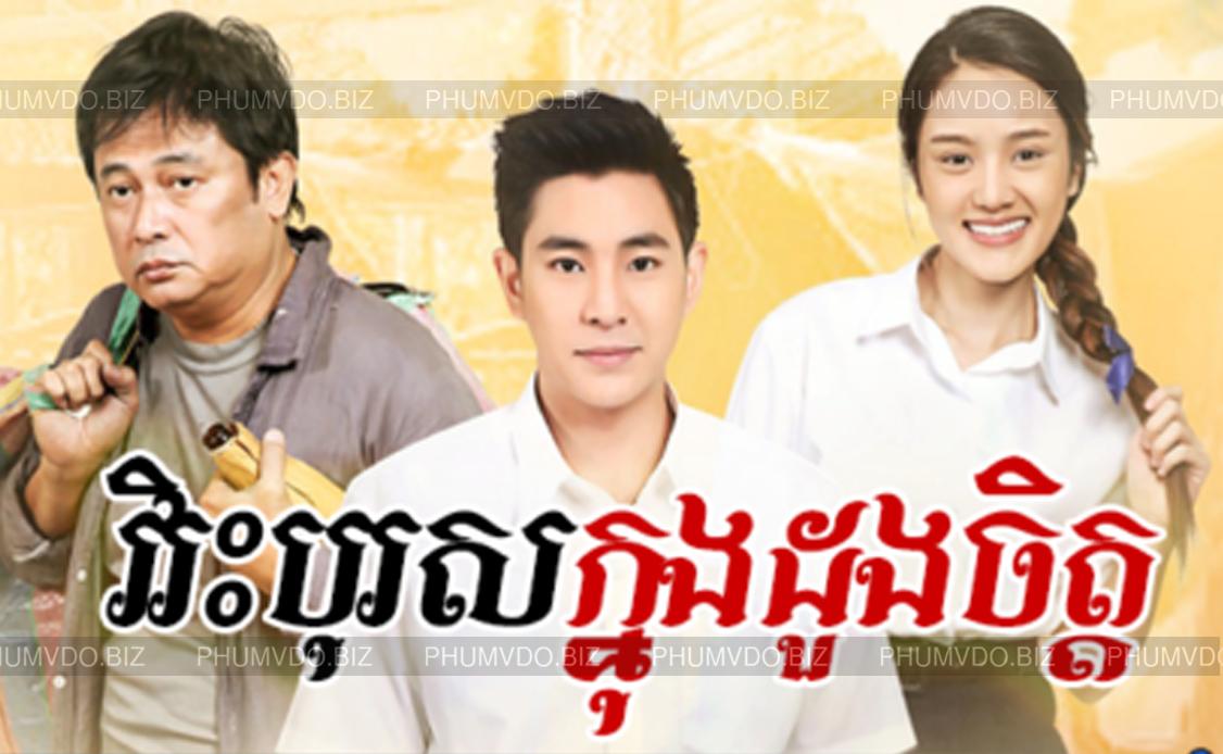 Thaikhmermovie.club: Virak Boros Knung Doung Chit [51-60END]