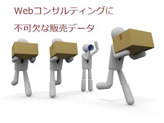 Webコンサルティングに不可欠な販売データ