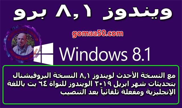 ويندوز 8.1 برو  Windows 8.1 Pro Vl Update 3 X64  ابريل 2019