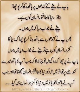 sunehri urdu aqwal, new aqwale zareen, anmol batain