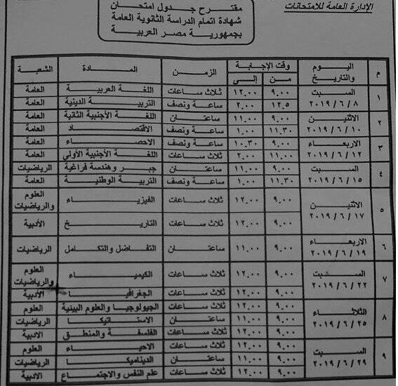 جدول إمتحانات الثانوية العامة