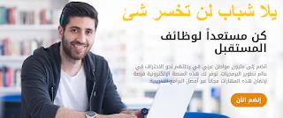 مبادرة,مسابقة للبرمجة وجوائز, مليون, مبرمج ,عربي,