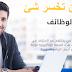 مبادرة مليون مبرمج عربي