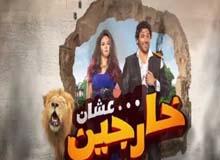 مشاهدة فيلم البس عشان خارجين كامل اون لاين يوتيوب