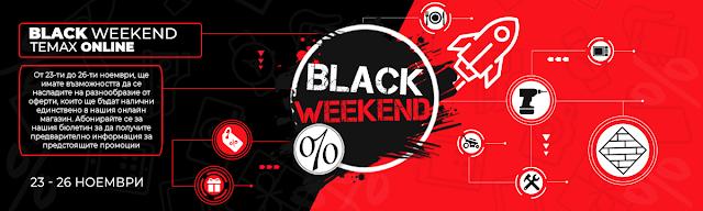 eMax Black WeekEnd 23-26.11