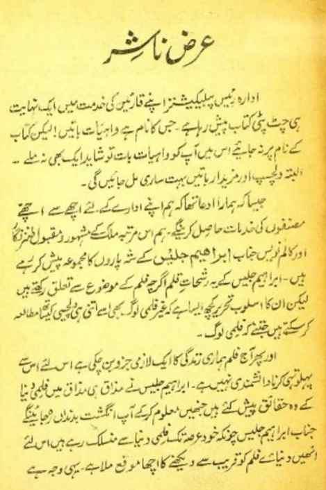 Wahiyat Batein book