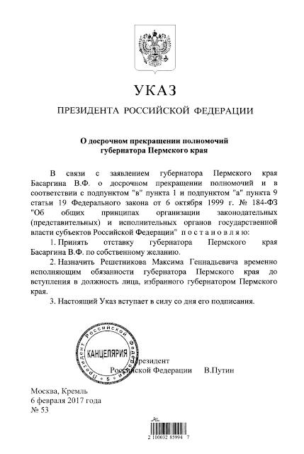 Putin Order 53.