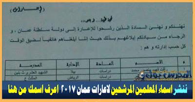 ننشر لكم اسماء المعلمين المقبولين في اعارات عمان 2017 تعرف علي اسمك من هنا