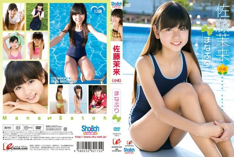 [EICSB-015] Mana Sato 佐藤茉来 & まなぷり [MP4/1.21GB] - Girlsdelta