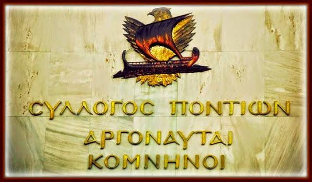Μαθήματα ρωσικής γλώσσας ξεκινούν οι «Αργοναύται-Κομνηνοί»