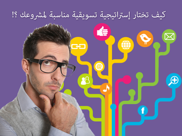 كيف تختار إستراتيجية تسويقية متكامله مناسبة لمشروعك ؟!