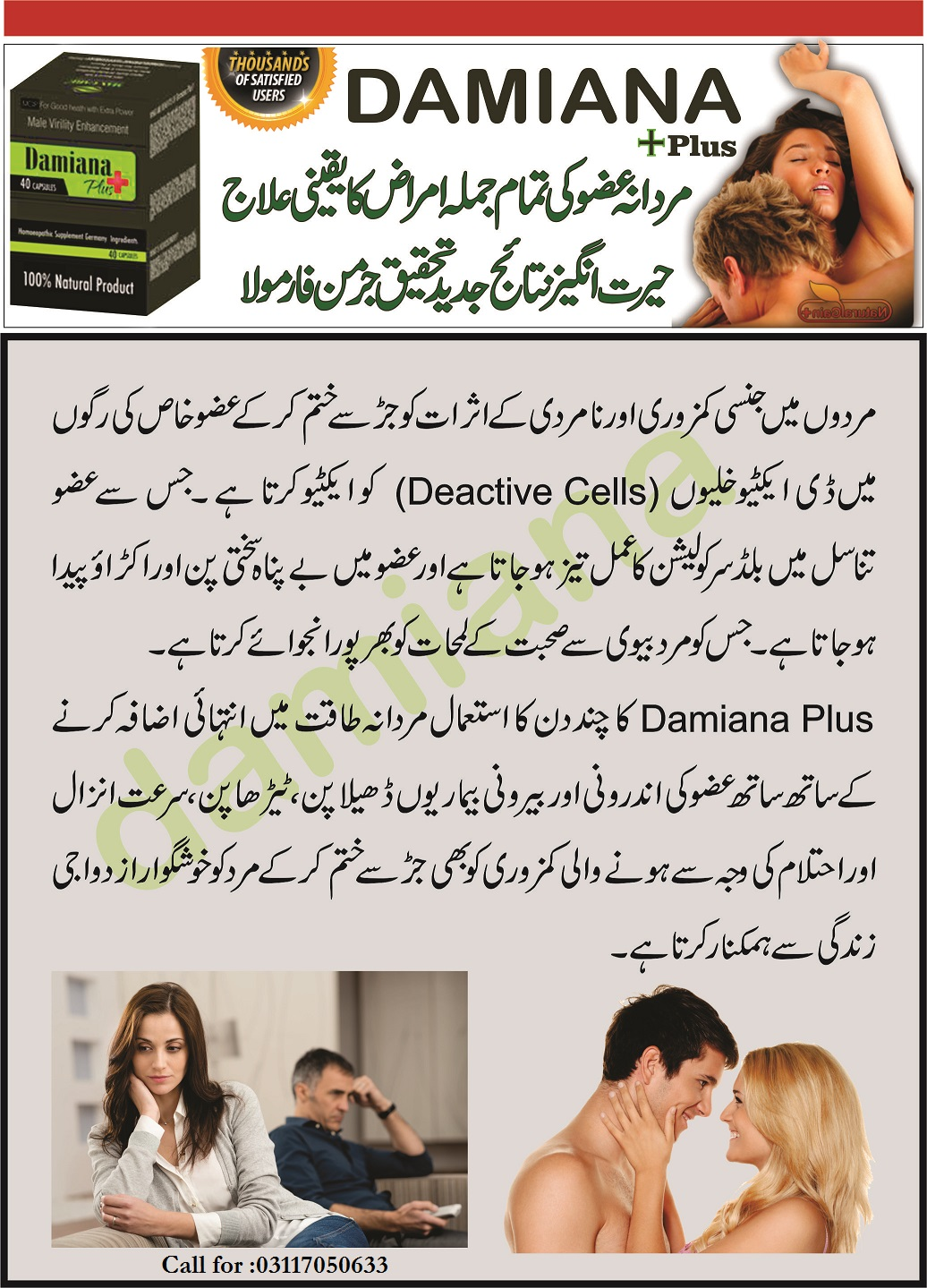 how to make long sex timing in urdu