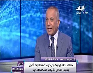 برنامج على مسئوليتى حلقة الأحد 13-8-2017 مع أحمد موسى