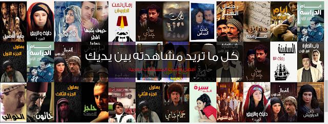 شاهد جميع المسلسلات الرمضانية 2016 من مسلسلات سورية وعربية عبر تطبيق وطن فليكس | watanflix للاندرويد والآيفون