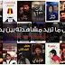 شاهد جميع المسلسلات سورية وعربية عبر تطبيق وطن فلكس watanflix للاندرويد