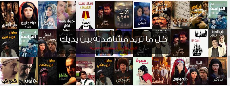 شاهد جميع المسلسلات سورية وعربية عبر تطبيق وطن فلكس watanflix للاندرويد 2017