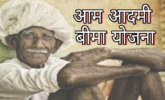 आम आदमी बीमा योजना (एएबीवाई) LIC Aam Admi Bima Yojana (AABY)