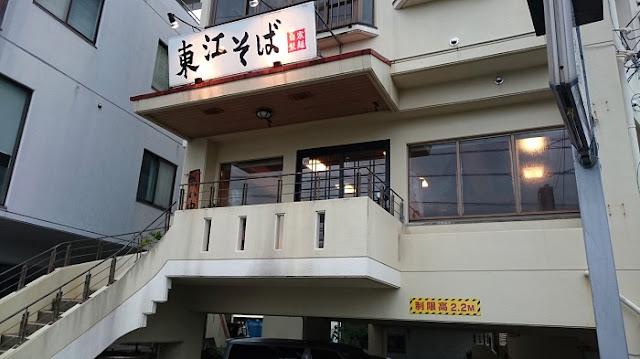 東江そばの写真